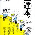 ゴルフ雑誌別冊 上達本