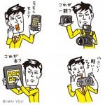 カメラと電話
