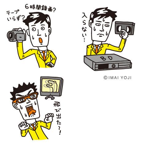 ブルーレイや3Dテレビ