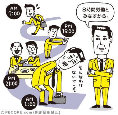 朝日新聞 法律相談イラスト