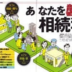 東洋経済のイラスト2
