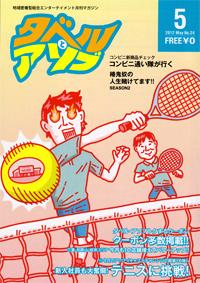 テニスの装画