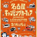 キャンピングカーフェアポスター