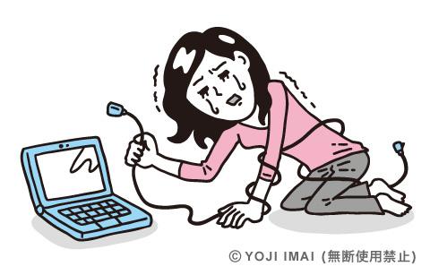 パソコンが使えない
