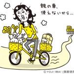 自転車で買物