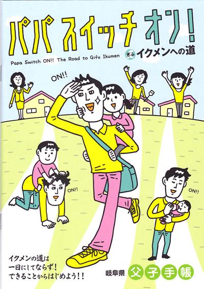 岐阜県 父子手帳 表紙