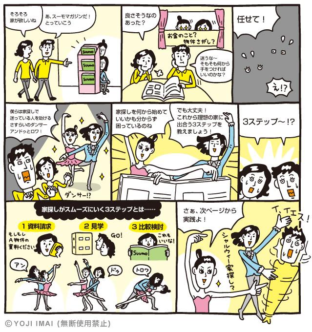 suumo理想の家_マンガ