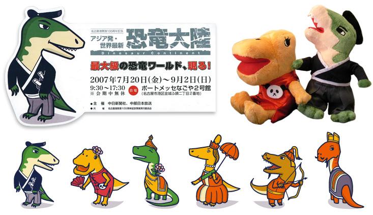 恐竜大陸キャラクター