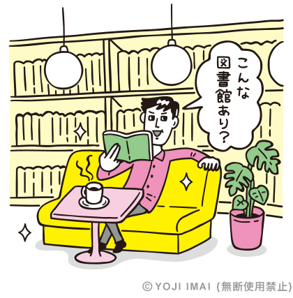 カフェ風の図書館