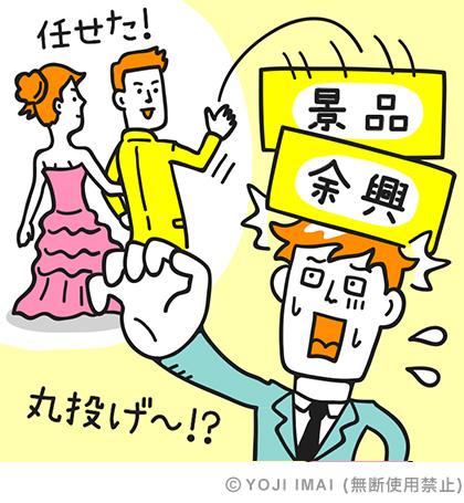 結婚式の二次会の幹事