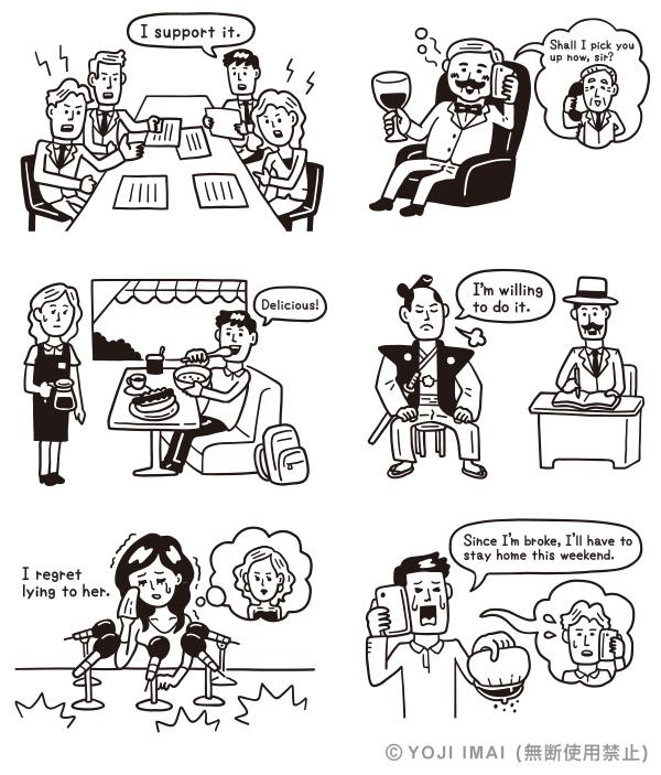 英会話の書籍イラスト例1