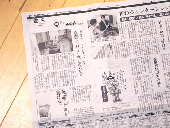 朝日新聞 労働紙面