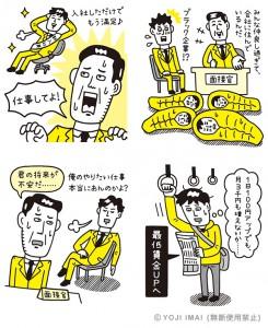 朝日新聞 労働イラスト