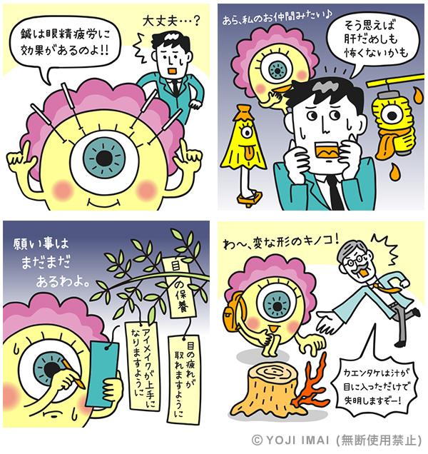 目に関するコラムのイラスト1