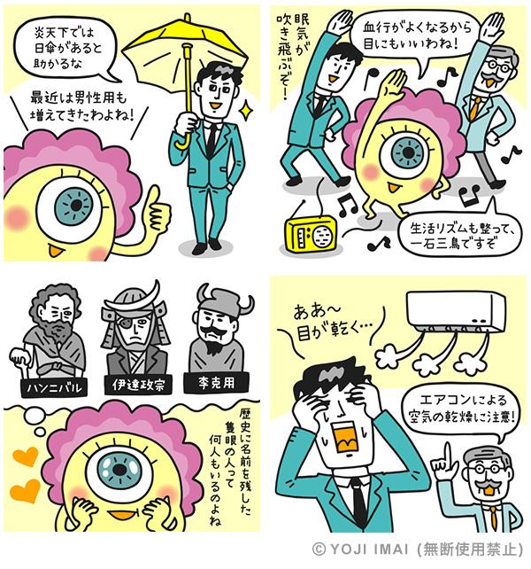 目に関するコラムのイラスト2