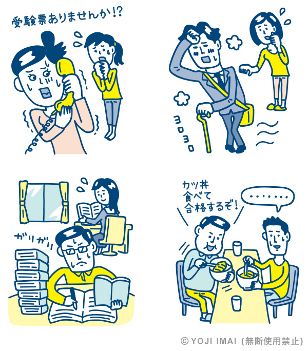 進研ゼミイラスト