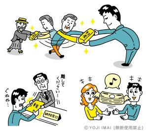 東海東京証券 相続関連イラスト