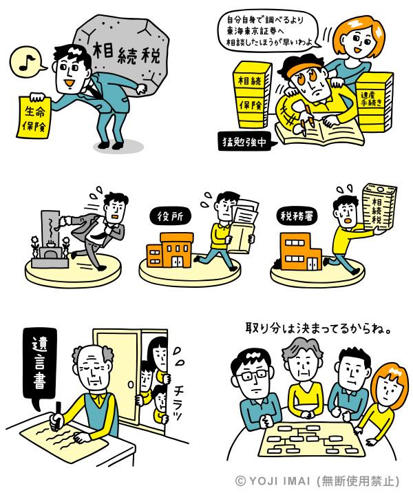 東海東京証券 相続関連イラスト2