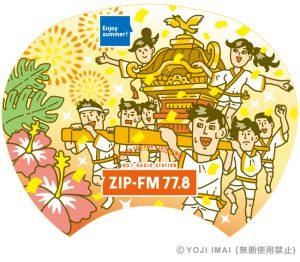 ZIP-FMうちわイラスト