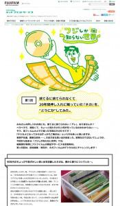 170427_fujiA