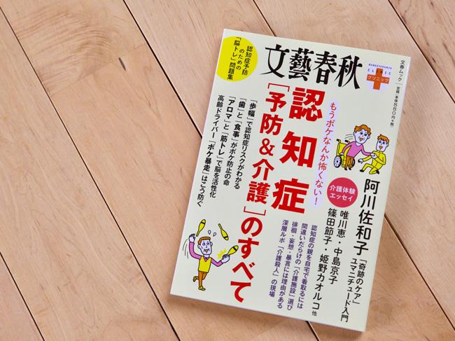 文藝春秋クリニック_今井ヨージ