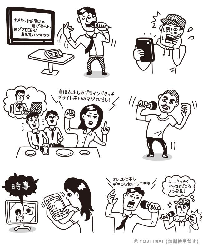 フリースタイルラップの教科書_今井ヨージ