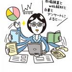 ハンサムウーマン_イラスト_今井ヨージ
