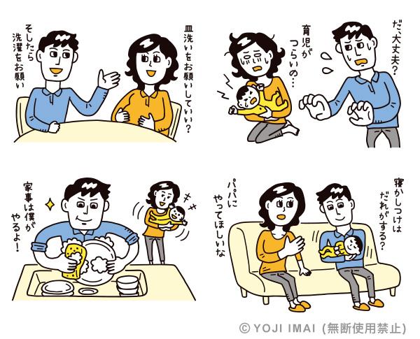 産後クライシスのイラスト