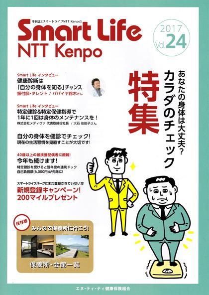 NTT健保 表紙イラスト