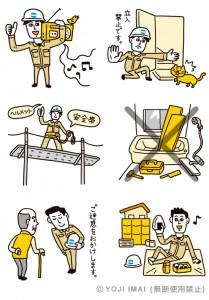 建設現場の安全ルールイラスト2