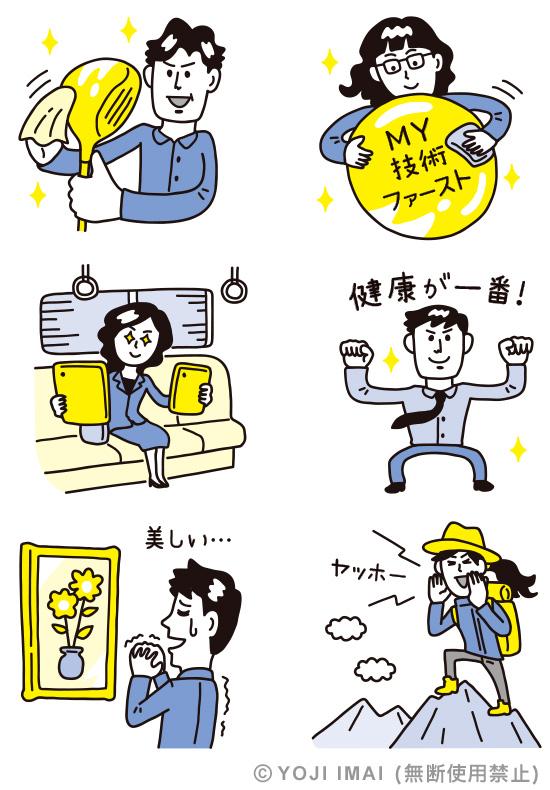 IT企業の働き方ポスター用イラスト1