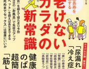 """文藝春秋クリニック """"老けないカラダの新常識"""" 表紙のイラスト"""