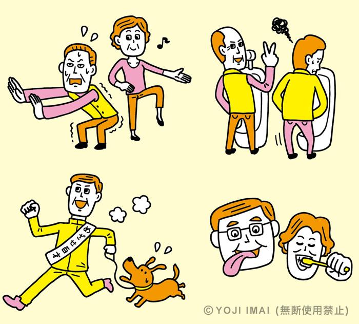 高齢者の健康のイラスト