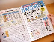 ダイヤモンドZAI 特集記事「iDeCoの正しい使い方」カットイラスト