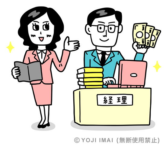 事務、管理関係のイラスト