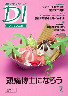 日経DI表紙