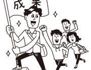 高校生からのリーダーシップ入門 章トビラ挿絵