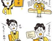 早稲田大学広報誌 CANPUS NOW magazine 就職活動の記事イラスト