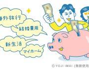 JOB STORY 連載記事「新社会人に贈る、貯金力UP講座」イラスト