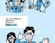 日本バイリーン フルシャットマスクのWEBサイト用イラスト
