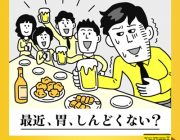 大正漢方胃腸薬 twitter広告のイラスト