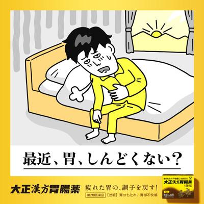 胃腸薬のtwitter広告