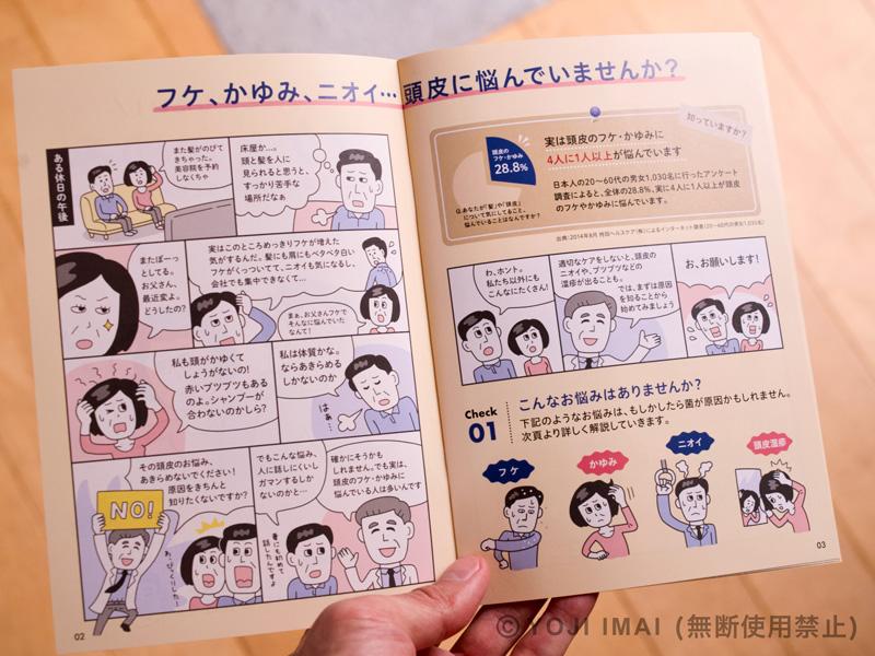 頭皮の悩みに関するマンガ