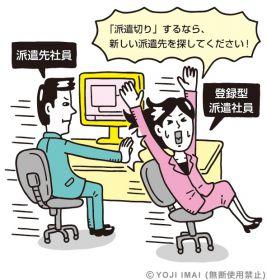 朝日新聞 法律相談のイラスト