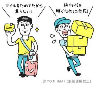 JALカード_学生バイトのイラスト